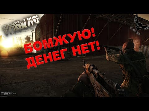 Escape from tarkov ФАРМИМ ДЕНЬГИ 0.12!!!! Escape from tarkov (музыка)