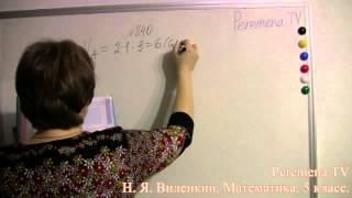Математика, Виленкин 5 класс Задача 840