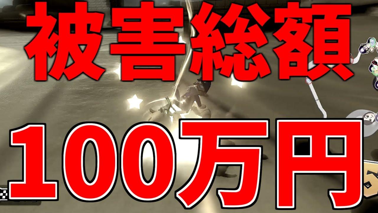 追突事故されたワイの愛車が、、、#415【マリオカート8DX】