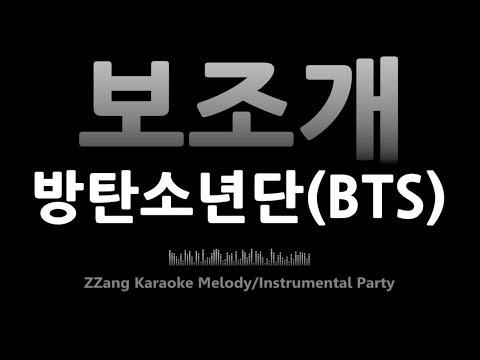 방탄소년단(BTS)-보조개(dimple)(-1키)(Instrumental) [MR/노래방/KARAOKE]