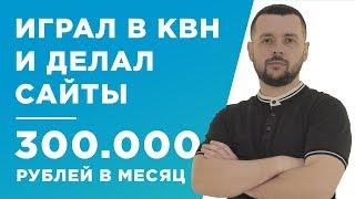 ИГРАЛ В КВН И ДЕЛАЛ САЙТЫ В УНИВЕРСИТЕТЕ, СЕЙЧАС 300.000 РУБ. В МЕС. - КЕЙС - ОЛЕГ ГОСПОДАРЕЦ