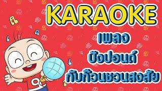 เพลง ปังปอนด์กับก๊วนชวนสงสัย คาราโอเกะ | PangPondClub