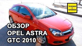 Opel Astra GTC. Обзор Opel Astra H GTC 2010. Личный опыт.(Обзор и тест-драйв Opel Astra GTC 2010 г/в в кузове H. Характеристики, ощущения от вождения Opel Astra H GTC и просто интересн..., 2015-04-12T18:03:05.000Z)