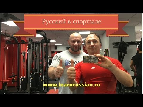 Русский в спортзале / Russian in the Gym with Stanislav