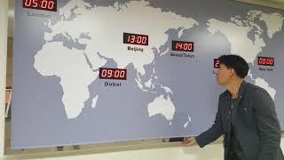 아인네트 상암국제고등학교 세계시계, 중앙집중방식.한국시…
