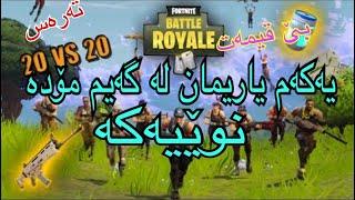Fortnite kurdish \Battle royale...\New game mode