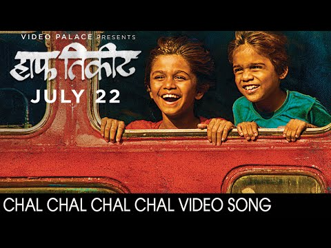 Chal Chal Chal Chal | Half Ticket | Video Song | Harshvardhan Wavare | Samit Kakkad | Marathi Movie