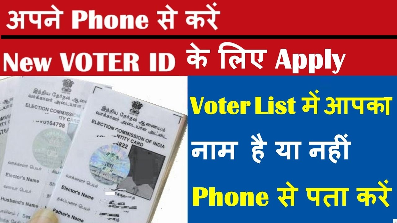 Online color voter id card gujarat - How To Apply For Voter Id Card Online From Mobile Phone In Hindi Earning Baba
