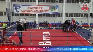 Степанов - Трубицын. Бокс. Первенство ЦФО. 1/8 финала. 66 кг