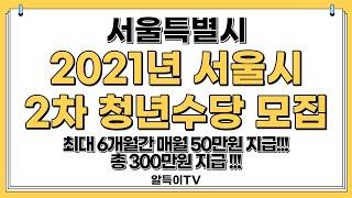 2021년 서울시 2차 청년수당 모집!!! | 6개월간…