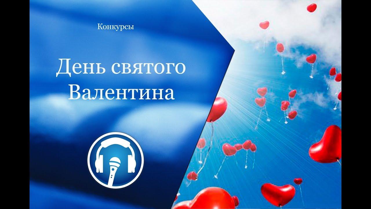 Конкурсы на 14 февраля, День святого Валентина