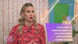Super Makeover | Beauty Tips | 18/02/2021