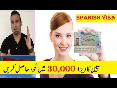 Spain Visit Visa   Spain Tourist Visa   Schengen Visa   European Visa   Without Sponsorship   2019