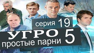 УГРО Простые парни 5 сезон 19 серия (Семейные традиции часть 3)