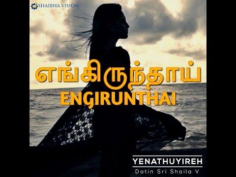 ENGIRUNTHAI - Datin Sri Shaila V, R.Siva By R.Lawrence - HD