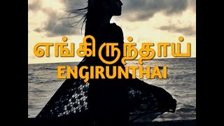 ENGIRUNTHAI - Datin Sri Shaila V, R.Siva by R.Lawrence - HD