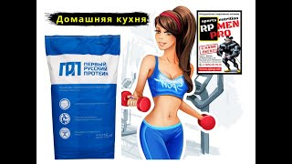Первый Русский Протеин тест белка на 100 гр