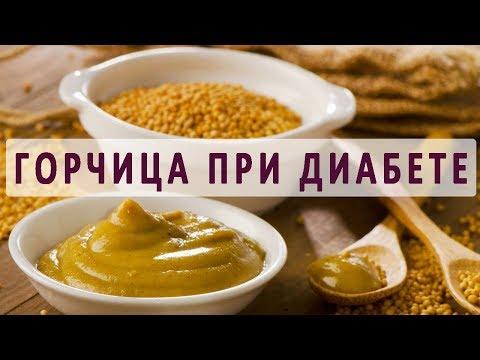 Применение горчицы в лечении сахарного диабета