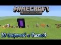 30 Секретов и Фактов в Minecraft PE 1.0.3