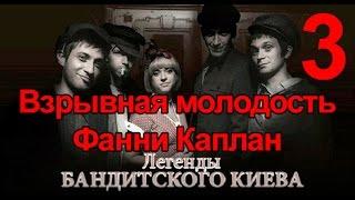 Взрывная молодость Фанни Каплан - Легенды Бандитского Киева