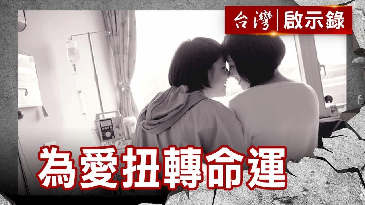為愛扭轉命運 媽媽 我還不想上天堂【台灣啟示錄】復刻版 第 913集|洪培翔