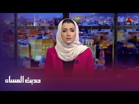 العميد باعشن: المجتمع الدولي يعلم من أين يحصل الحوثي على هذه الإمكانات لضرب اليمنيين