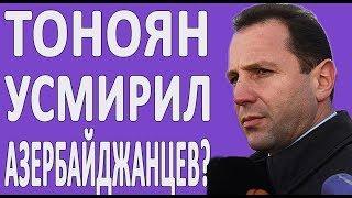 Давид Тоноян Поставил Азербайджанцев на Место Новости2019 Политика Армения Азербайджан