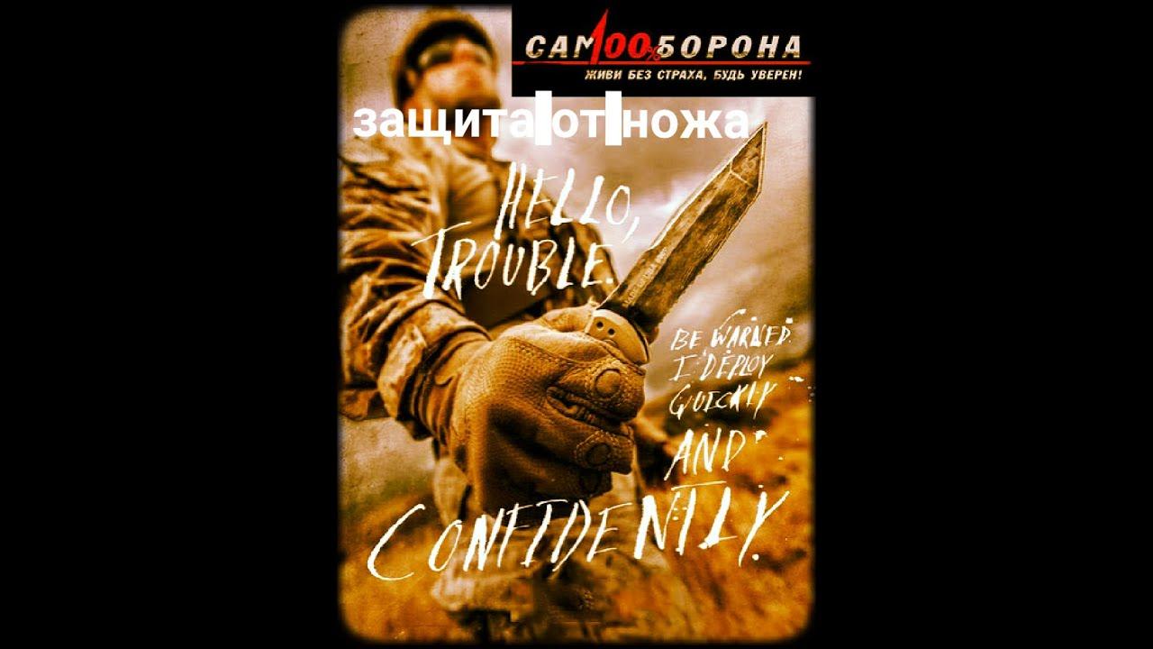 Защита от удара ножом Москва Арнис Самооборона 100 %