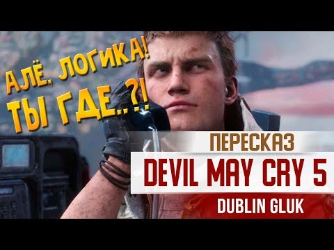 [тупой сюжет] Devil May Cry 5 (часть 1)
