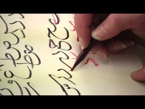 Introduction to Arabic, Ottoman & Persian Calligraphy