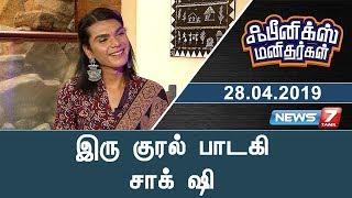 Phoenix Manithargal – News7 Tamil Show