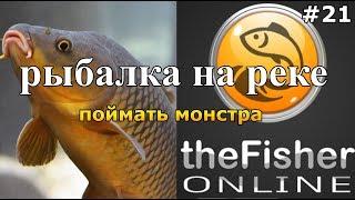 РЫБАЛКА НА РЕКЕ ПОЙМАТЬ САЗАНА! theFisher Online [Стрим Обзор]
