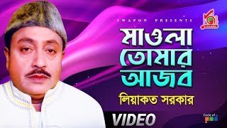 Liakot Sarkar - Maula Tomar Ajob   মাওলা তোমার আজব   Murshidi Gaan   Bangla Video Song 2019