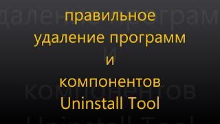 полное  удаление программ и компонентов с помощью Uninstall Tool