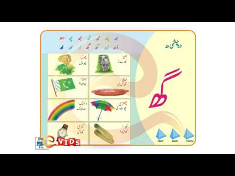 Learn Urdu - Do Chashmi Heh