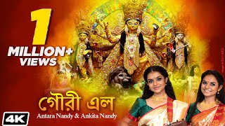 গৌরী এল | Gouri Elo | Antara Nandy | Ankita Nandy | Durga Puja Song 2020 | Times Music Bangla