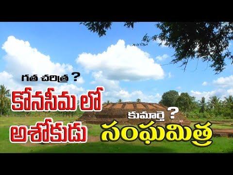 Sangamitra at Konaseema Adurru Village - Budda Stupas -  East Godavari  - Andhra India