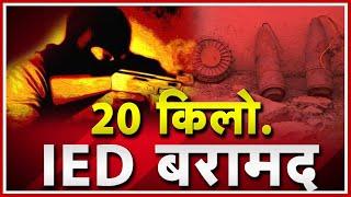 Sukma Naxal News: 20 Kg IED बरामद | जवानों ने IED को किया Diffuse