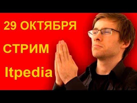@tgitpedia Стрим Шевцова 29 10 19 Itpedia