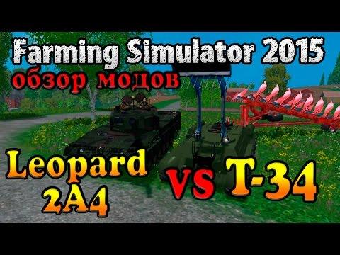 Farming Simulator 15 - Танки: Т 34 и Leopard 2A4 (обзор модов)