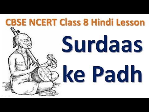 Surdaas ke Padh | CBSE Hindi Class 8 Lesson |NCERT Class VIII Hindi Chapter