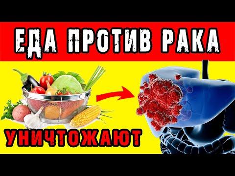 НАКОНЕЦ ВРАЧИ НАЗВАЛИ ПРОДУКТЫ, которые УНИЧТОЖАЮТ РАКОВЫЕ КЛЕТКИ 👍 Еда против Онкологии