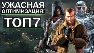 ТОП-7 ИГР С ПЛОХОЙ ОПТИМИЗАЦИЕЙ!