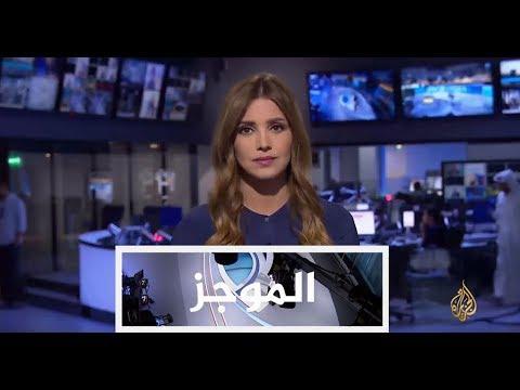 موجز الأخبار - الواحدة ظهراَ 23/10/2017  - نشر قبل 4 ساعة