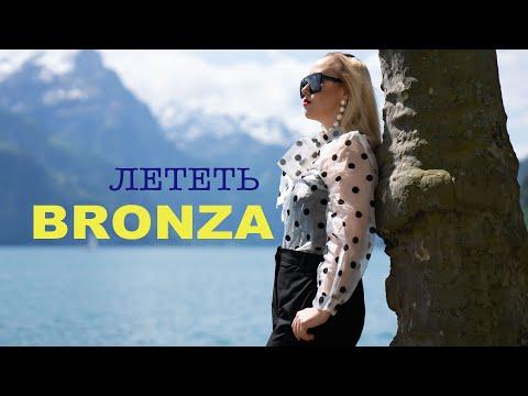 Bronza - Лететь