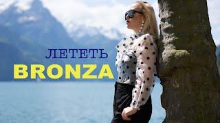 Bronza - Лететь. (Премьера клипа 2020)