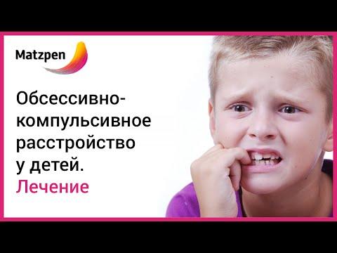 ► Лечение обсессивно-компульсивного расстройства у детей!  ОКР [Мацпен]