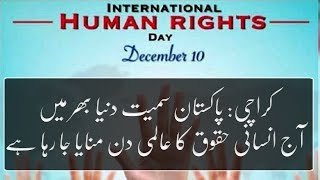 Human Rights day is being celebrated today in all over the world in...