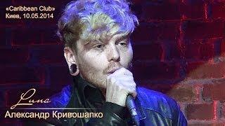 "Александр Кривошапко. ""Luna"". «Caribbean Club», Киев, 10.05.2014."