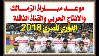 موعد مباراة الزمالك والانتاج الحربى في الدوري المصري 2017-2018 والقناة الناقلة